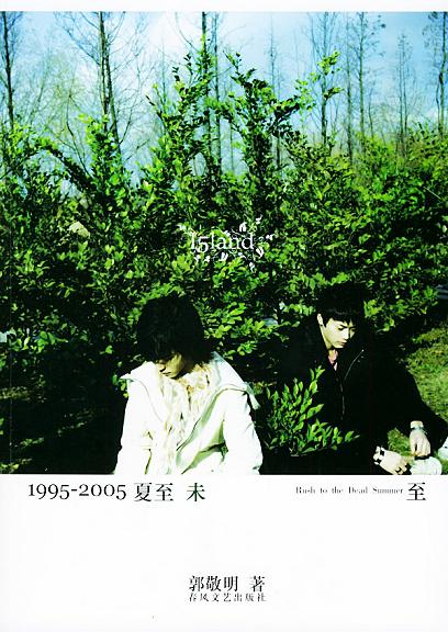 1995-2005夏至未�...