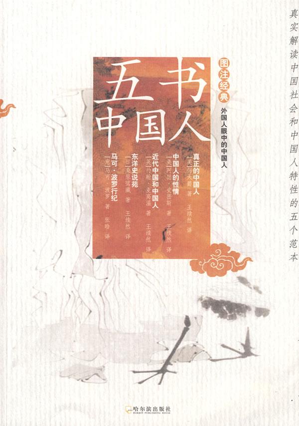 五书中国人