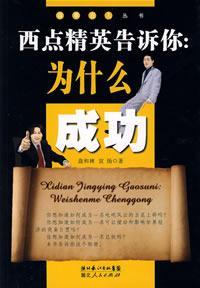 西点精英告诉你:为什么成功/谋事在人丛书