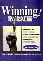 Winning 敢說就贏