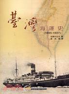 臺灣海運史, 1895-1937