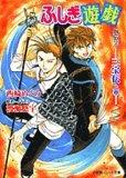 ふしぎ遊戯―外伝 (12)
