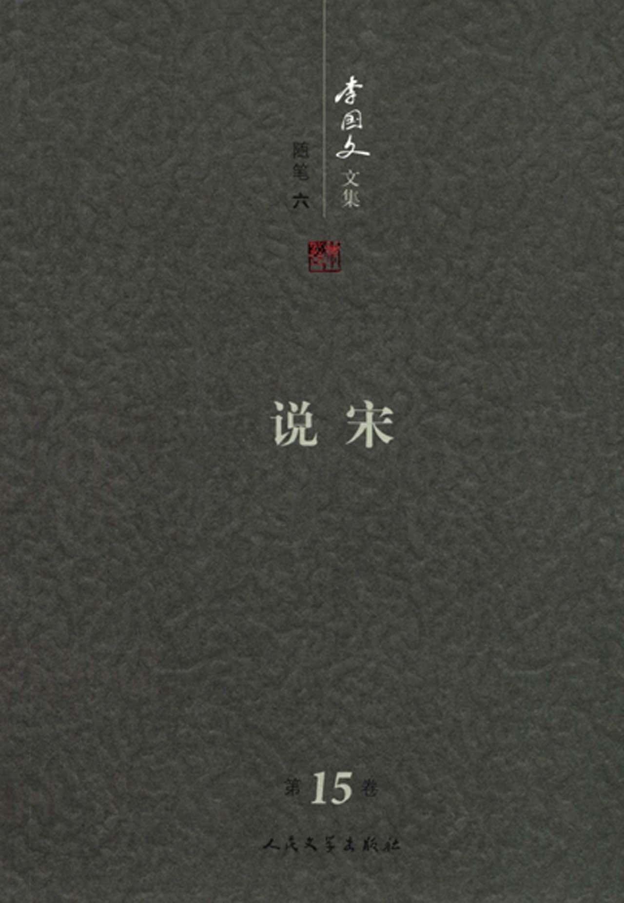 李国文文集(第15卷)•随笔6:说宋