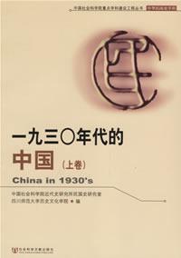 一九三0年代的中国