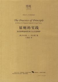 原则的实践