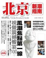 北京新潮指南