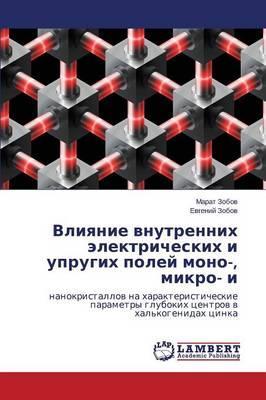 Vliyanie vnutrennikh elektricheskikh i uprugikh poley mono-, mikro- i