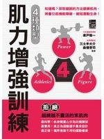 4種類形肌力增強訓練