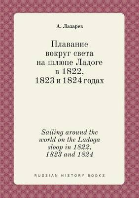 Sailing Around the World on the Ladoga Sloop in 1822, 1823 and 1824