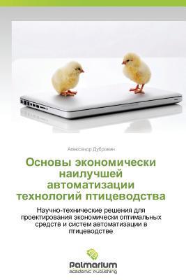 Osnovy ekonomicheski nailuchshey avtomatizatsii tekhnologiy ptitsevodstva