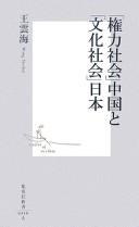 「権力社会」中国と「文化社会」日本