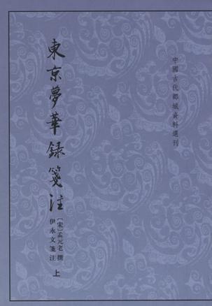 東京夢華錄箋注(上下冊)