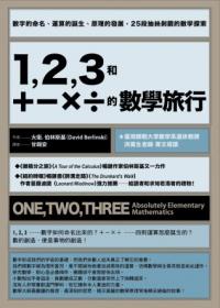 1, 2, 3和+-×÷的數學旅行