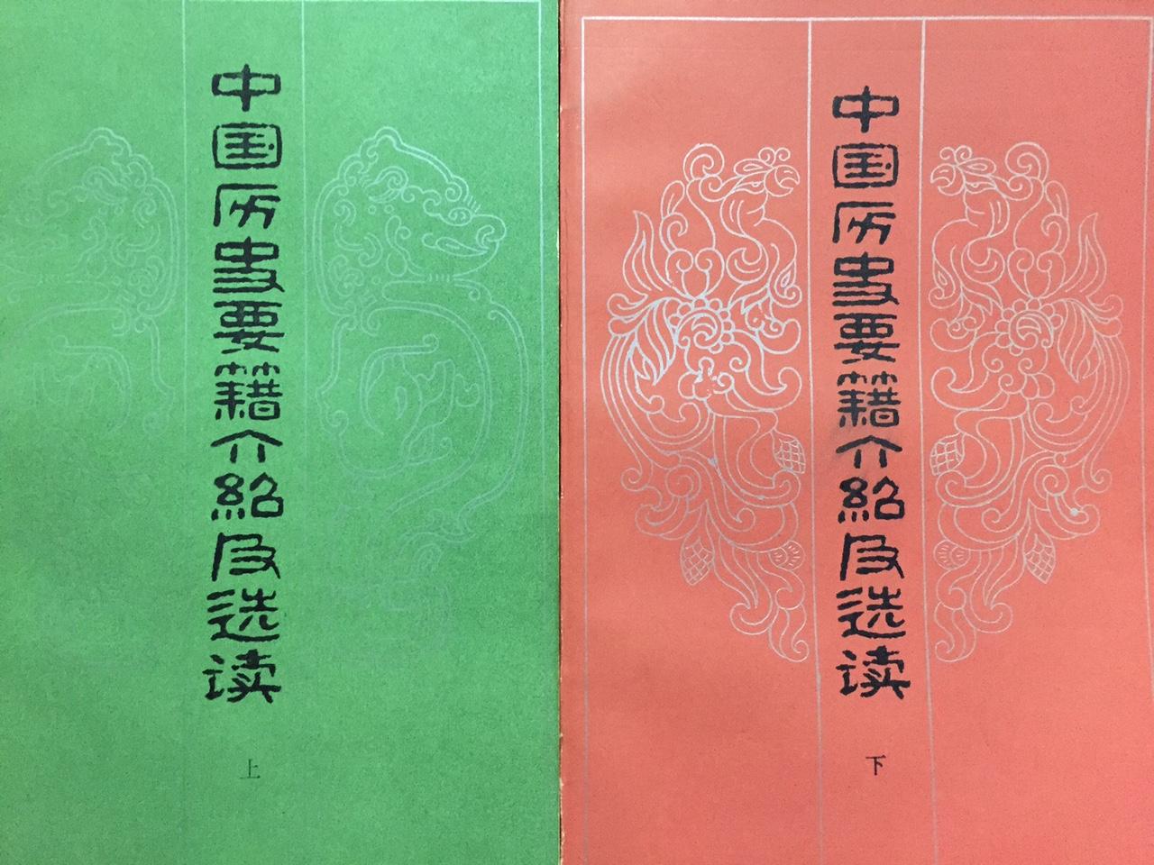 中国历史要籍介绍及选读(上下冊)