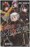 D.Gray-man公式ファンブック灰色ノ聖櫃
