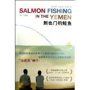 到也门钓鲑鱼
