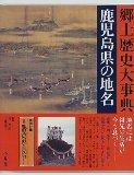 日本歴史地名大系