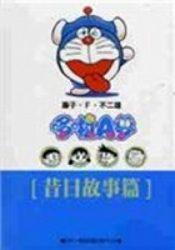 哆啦A夢文庫版 ...