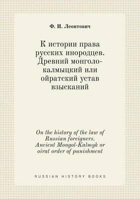 On the History of the Law of Russian Foreigners. Ancient Mongol-Kalmyk or Oirat Order of Punishment
