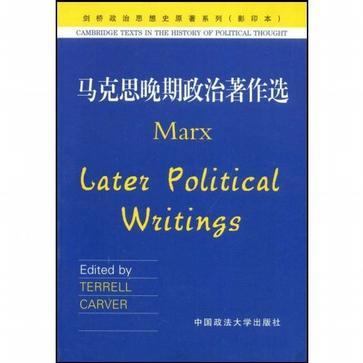 马克思晚期政治著作选