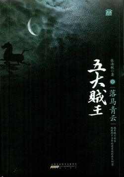 五大贼王 01
