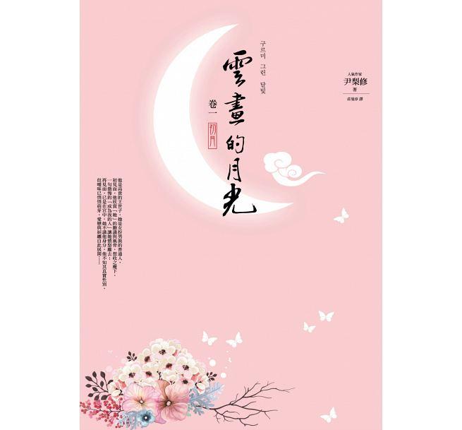 雲畫的月光﹝卷一﹞