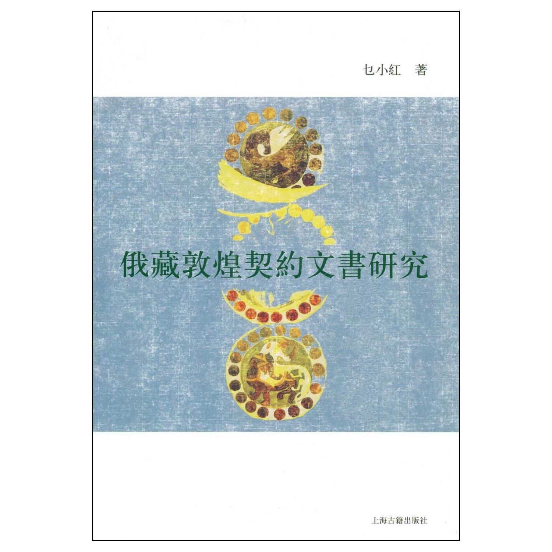 俄藏敦煌契約文書研究
