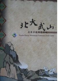 北大武山國家步道導覽手冊