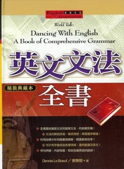 英文文法全書