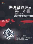 供應鏈管理的第一本書