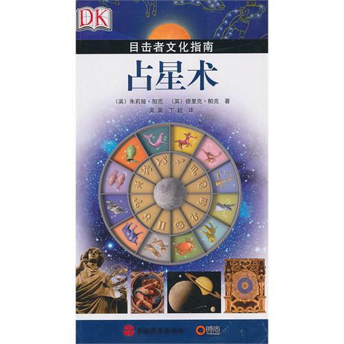 目擊者文化指南-占星術