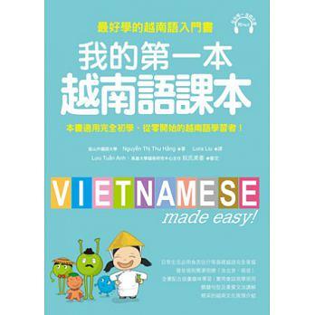 我的第一本越南與課本