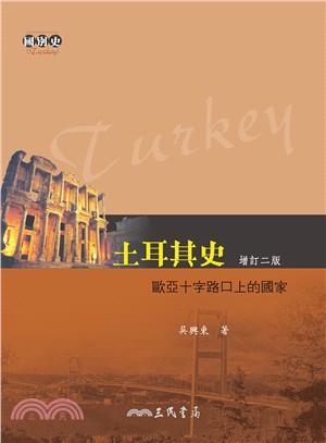 土耳其史(增訂二版)