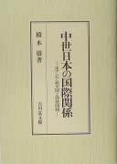 中世日本の国際関係