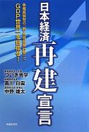 日本経済再建宣言