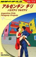 アルゼンチン/�...