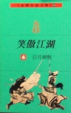 笑傲江湖 06
