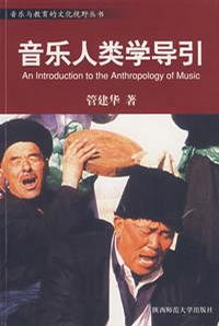 中国音乐审美的文化视野