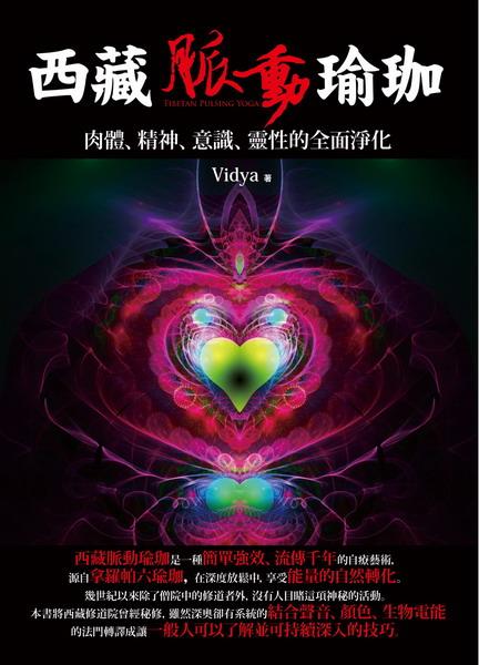 西藏脈動瑜珈
