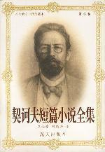 契诃夫短篇小说全集/第六卷