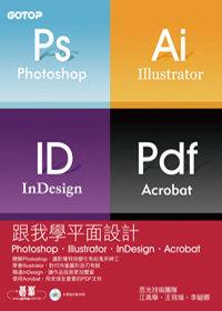 跟我學平面設計Photoshop‧Illustrator