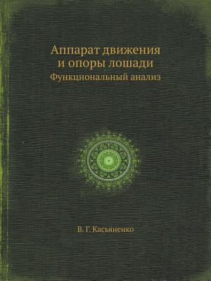 Apparat dvizheniya i opory loshadi