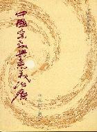 中國宗教與意義治療