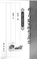 荀子與儒家的社會理想
