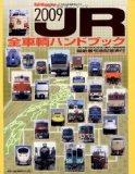 JR全車輌ハンドブック 2009