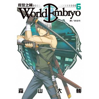 World Embryo ~ 救�...