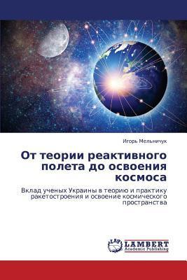 Ot teorii reaktivnogo poleta do osvoeniya kosmosa