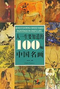 人一生要知道的100幅中國名畫