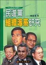 〔民進黨〕組織派系研究
