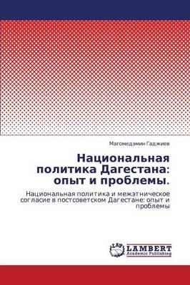 Natsional'naya politika Dagestana